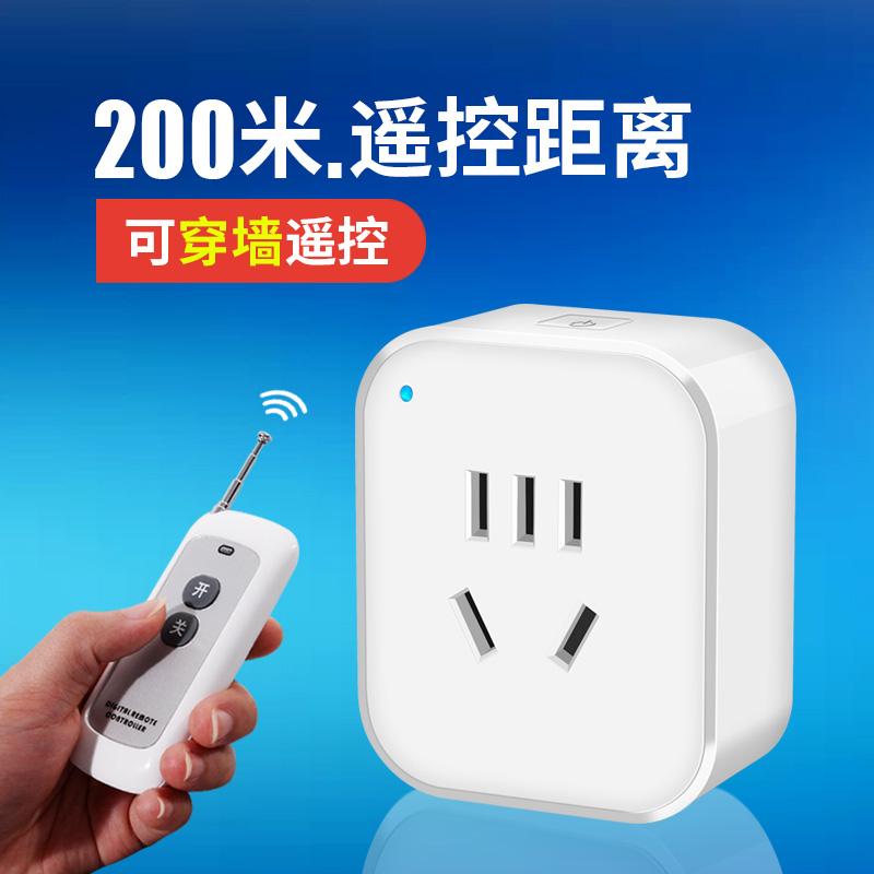 智能遥控插座无线远程开关家用大功率220V排插控制电源转换插头免布线模块断电面板满99.00元可用79.2元优惠券