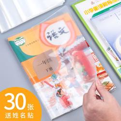 40张包书皮书套透明磨砂A4包书套16k一二年级小学生用包书膜加厚防水自粘书皮初中生课本书籍保护套外壳套装