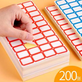 创易自粘性小口取纸贴不干胶分类纸