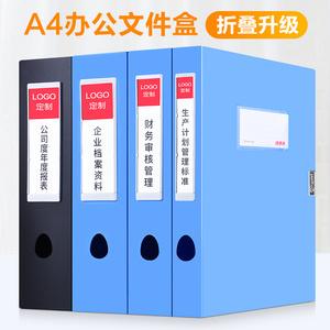 创易文件盒a4档案盒资料盒塑料文件夹收纳盒定制彩色可折叠大容量易存放办公用品文具家用整理盒批发包邮