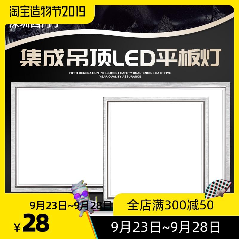 节能灯30x30x60x30平板灯厨房卫生间灯铝扣板嵌入式led集成吊顶