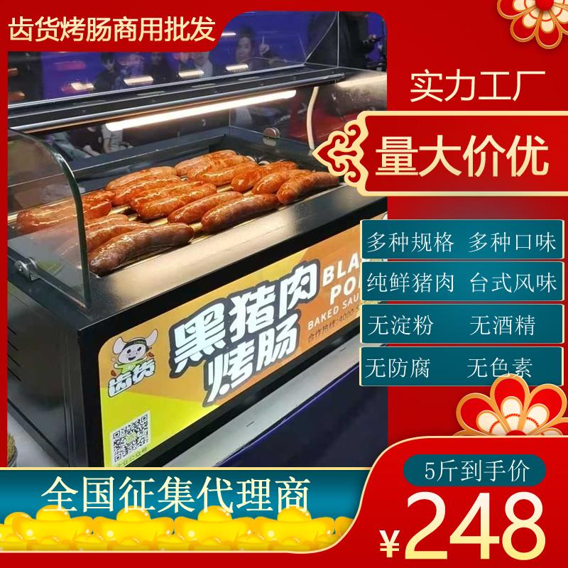 齿货纯鲜猪肉烤脆皮香肠火腿肠整箱批黑胡椒原味马蹄早餐肠热狗
