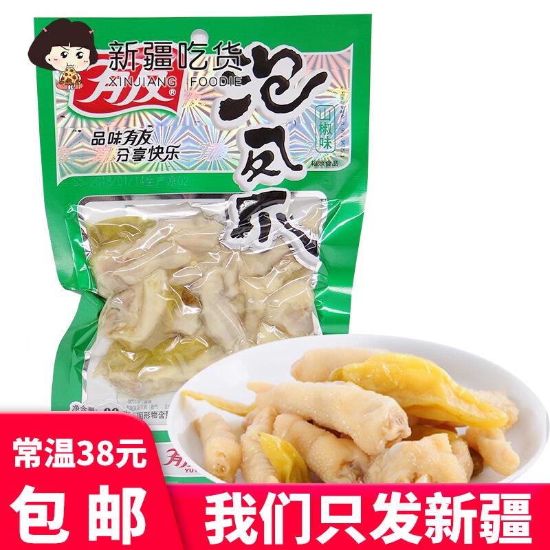 【有友泡椒凤爪山椒味90g】重庆特产零食辣味鸡爪 新疆猫先森零食