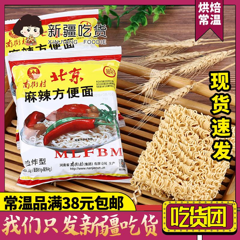 南街村老北京方便面 怀旧干脆面油炸型麻辣味童年新疆吃货团