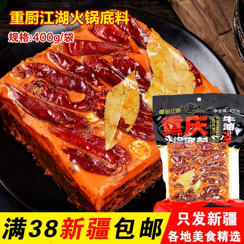 【重厨江湖火锅底料400g】家用重庆正宗麻辣烫香锅调料新疆包邮