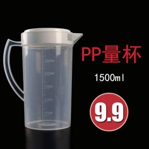 1500ml量杯1500ml毫升带盖带刻度量杯冷水壶厨房用品烘焙工具
