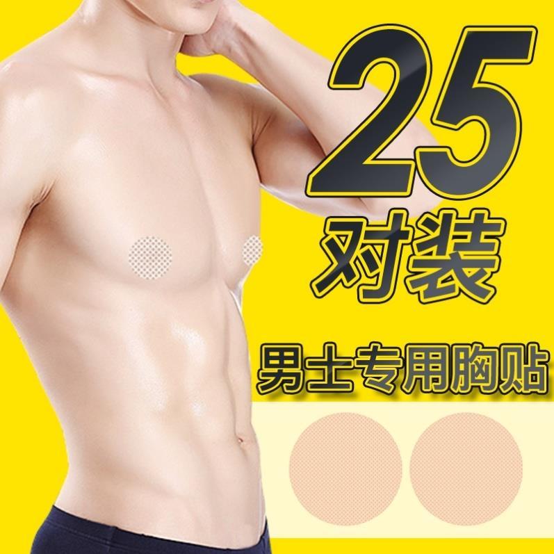 h轻薄便捷使用男生夏季透气上衣白色薄款商务防水打球胸贴男士专