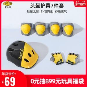 柒小佰儿童骑行头盔护具男孩滑板平衡车电动车安全帽运动防护套装