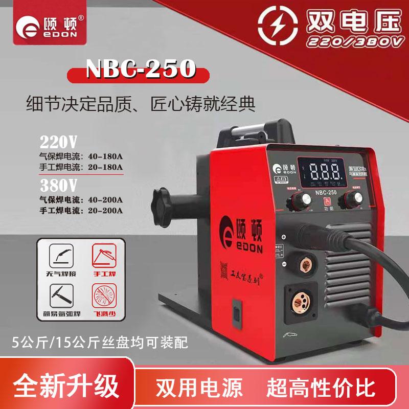 颐顿NBC250智能双电压无气二保焊机工业级不用气可焊不锈钢氩弧焊