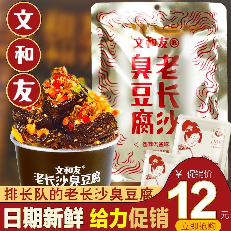文和友老长沙臭豆腐湖南长沙特产开袋即腐干香辣味零食小吃博物馆