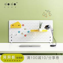 dodo+桌面洞洞板 免钉挂墙创意收纳隔断装饰 工作台挡板简约搭配