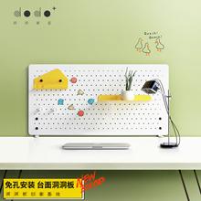 dodo+桌面洞洞板 桌面收纳隔断装饰 工作台挡板简约