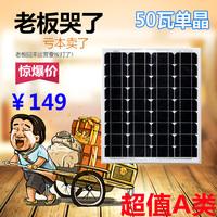 Совершенно новый 50W плитка один кристалл солнечной энергии аккумулятор доска 12v солнечной энергии доска 12v50w солнечной энергии аккумулятор доска