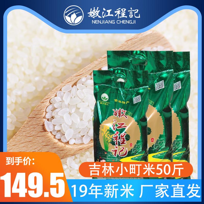 【50斤实惠装】东北大米50斤吉林小町米25kg2019年新米农家珍珠米