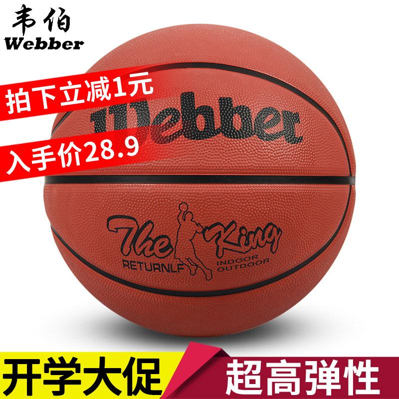 正品韦伯橡胶篮球成人男女3-4-5-6-7号室外水泥地耐磨幼儿园儿童