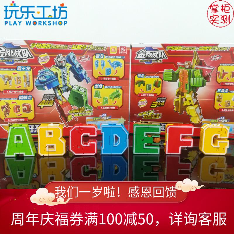 热销10件买三送一恐龙机器人金刚ABCD26字母变形玩具套装动物男孩益智儿童女孩礼物