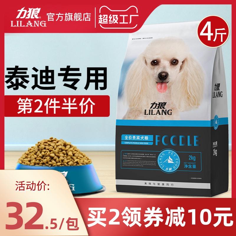 力狼狗粮2kg泰迪专用粮成犬幼犬小型犬通用型美毛去泪痕狗粮4斤装