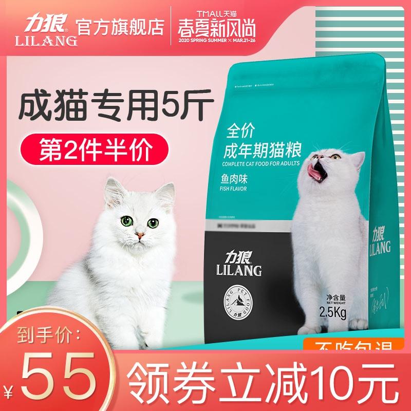 力狼猫粮2.5kg成猫通用型鱼味英短蓝猫布偶猫全价天然粮5斤装优惠券
