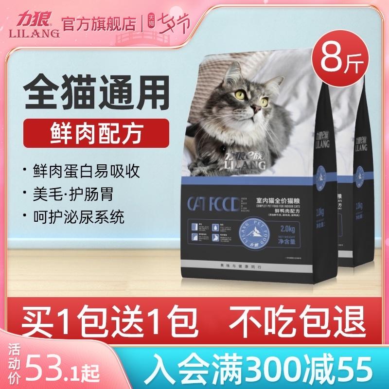 力狼幼猫成猫宠物布偶蓝猫英短通用猫粮营养健康全阶段鲜肉4斤装
