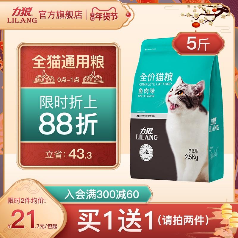 力狼猫粮增肥发腮幼猫成猫蓝猫布偶流浪猫全阶段营养全价猫粮5斤