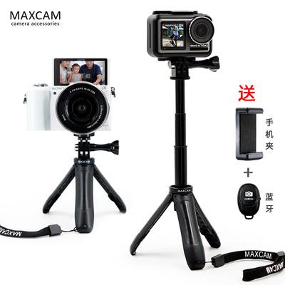 MAXCAM适用大疆dji灵眸运动数码相机OSMO ACTION微单手机三脚角架便携自拍杆支架延长杆狗gopro hero9/87配件