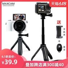 MAXCAM适用大疆dji灵眸运动数码相机OSMO ACTION微单手机三脚架便携自拍杆vlog支架延长杆gopro hero8/7配件