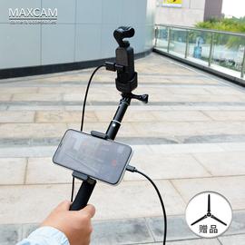 MAXCAM适用大疆dji灵眸口袋云台相机OSMO POCKET加长杆三脚架手持便携自拍杆可伸缩延长杆手机数据转接线配件