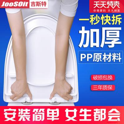 马桶盖家用马桶圈坐便盖u型老式厕所通用配件缓降座便器盖板加厚