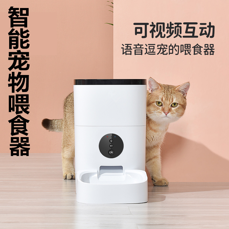 Intelligent pet feeder equipment dogs put birds to feed big cat food, special non wet mouth charging grain machine fixed point.