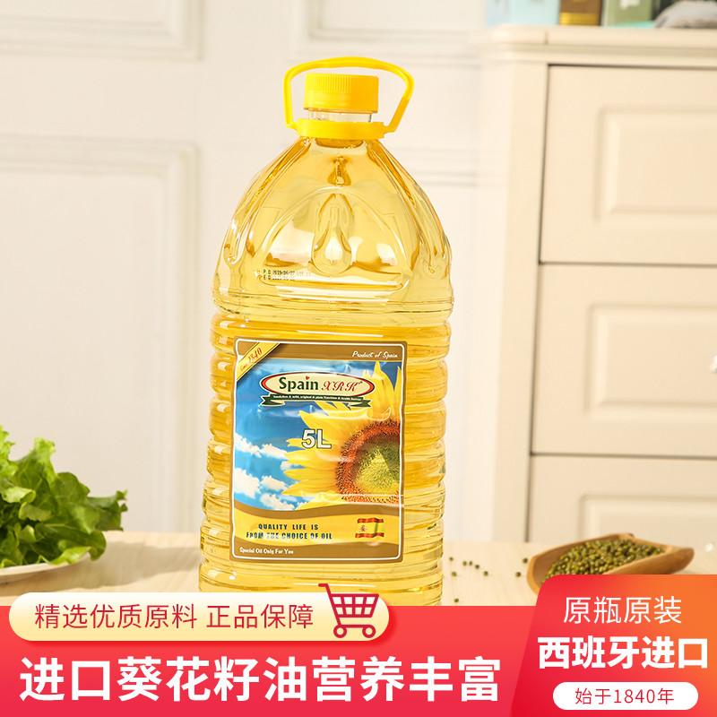 西班牙进口葵花籽油压榨家用桶装食用油5升