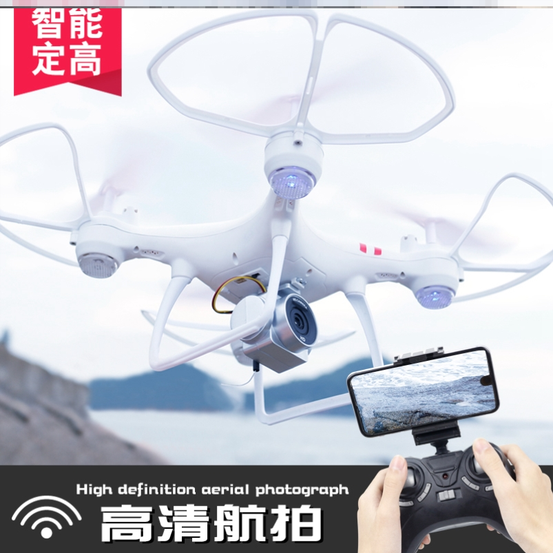 Kindergarten free shooting of childrens remote control aircraft, large gift box, high-definition aerial photography and remote control for children to play