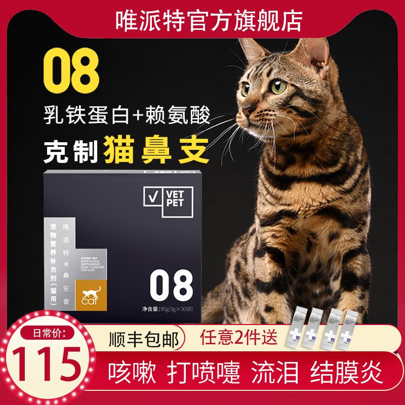 唯派特猫安膏乳铁蛋白赖氨酸猫鼻支猫胺咳嗽打喷嚏流泪结膜炎感染