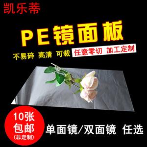 镜面地毯婚庆PE镜面板婚礼结婚加厚双面反光红色黑色镜面舞台地毯