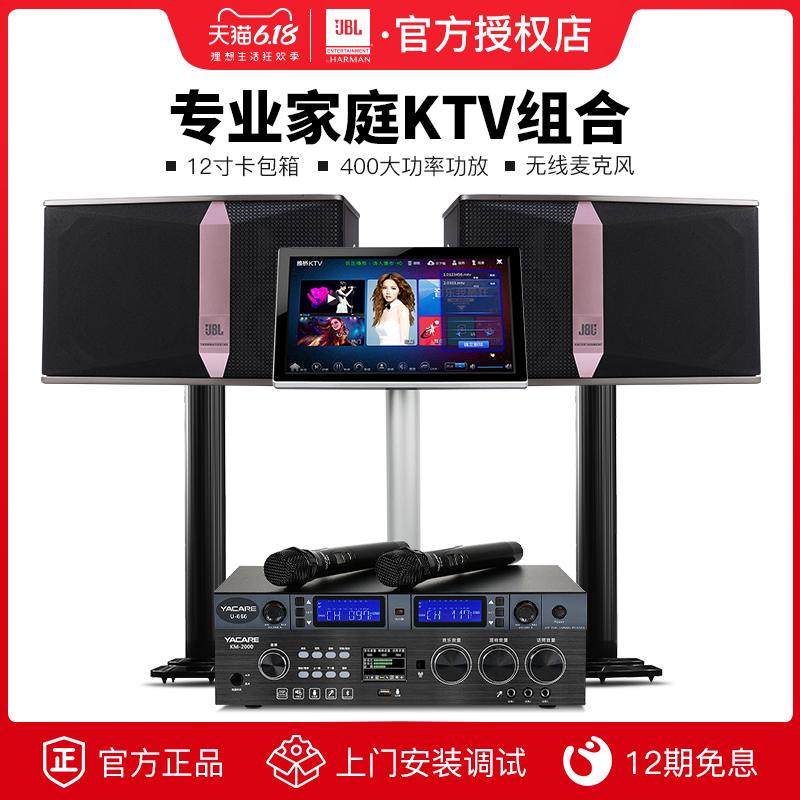 JBL ki510 卡拉OK音箱家庭ktv音响套装点歌机专业功放会议设备k歌