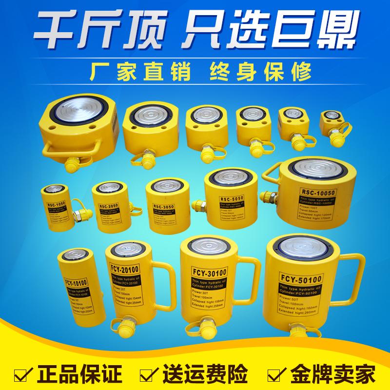 分离式液压千斤顶5T10T20T30T50T100T吨油压超薄短型长型加长油缸
