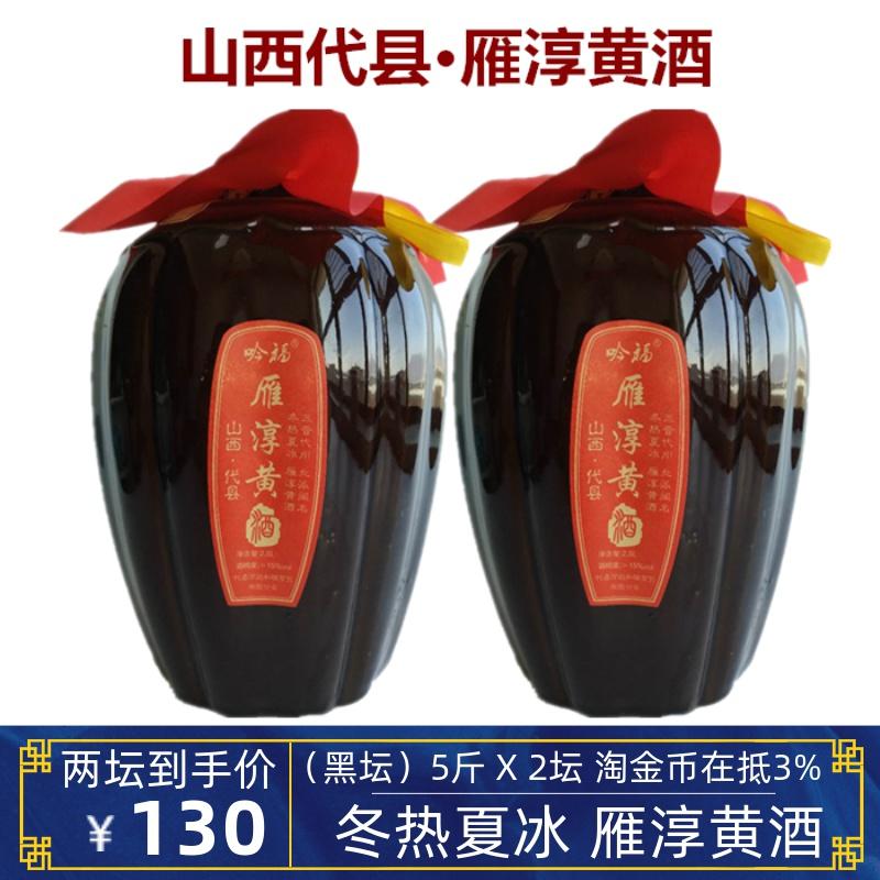 黄酒 山西代县黄酒 吟福雁淳黑坛5斤装两坛黍米老酒 特产非绍兴黄