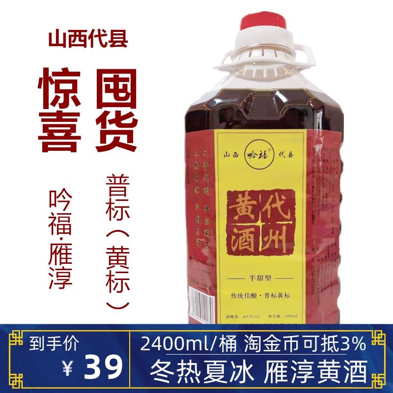 黄酒 山西代县黄酒特产 雁淳普标黄标 特型半甜 黍米 冬酿 非绍兴
