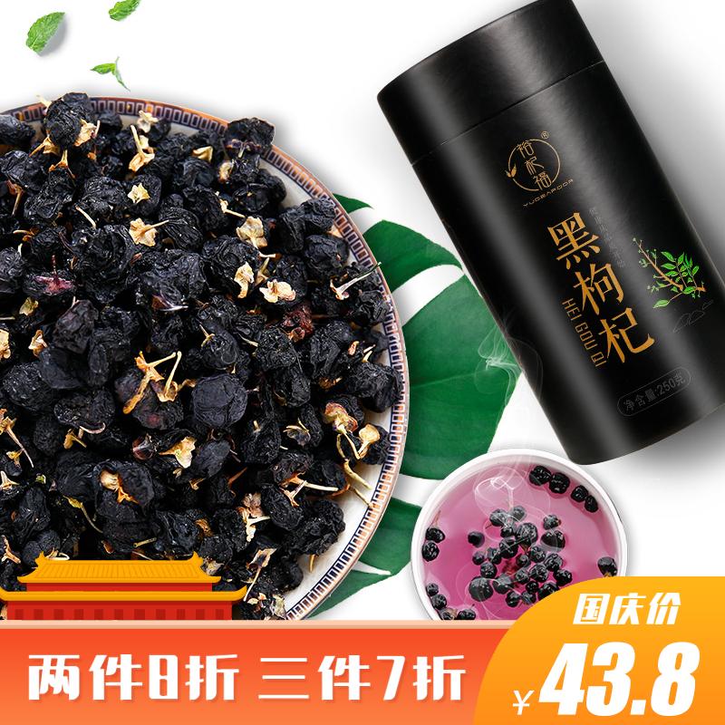 券后43.80元裕杞福青海野生黑特级中果250g枸杞