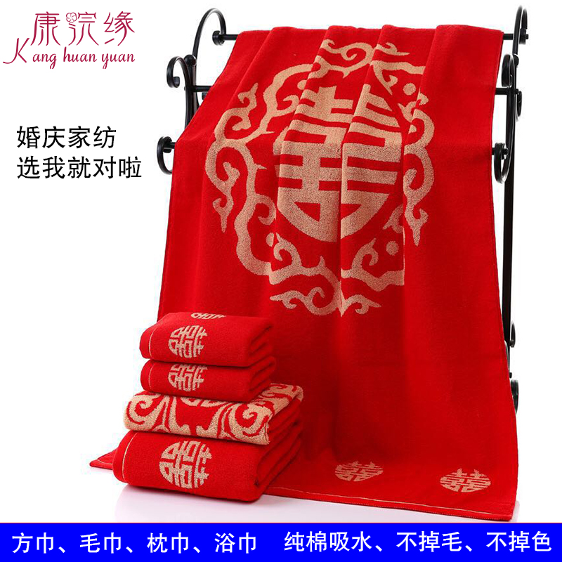Wedding Towel Wedding pure cotton a pair of big red square towel, bath towel for dowry, four piece pillow towel for lovers