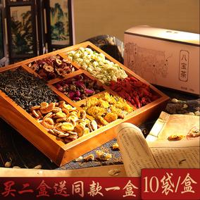 小袋装代用组合红枣枸杞盒装八宝茶