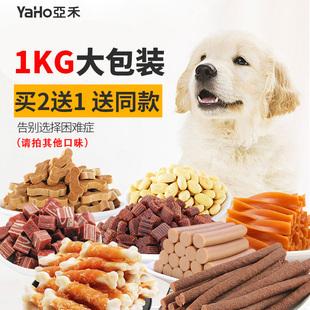 亚禾狗狗零食大礼包法斗柯基宠物磨牙棒幼犬牛肉粒火腿肠训练奖励