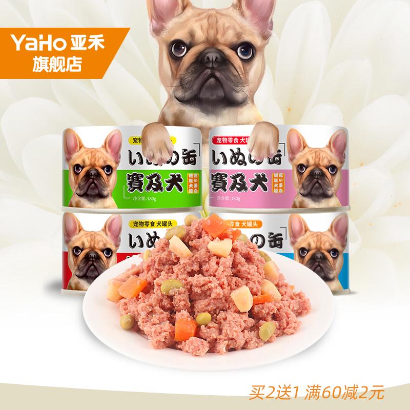 yaho亚禾狗罐头主食罐零食罐头