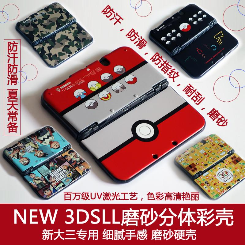 包邮 NEW 3DSLL保护壳 彩壳 新大三硬壳 NEW 3DSXL磨砂壳 保护套