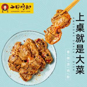 老乖二中鸡胗零食泡椒鸡肚脆肚鸡脚