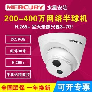 水星摄像头半球机300万400高清夜视200W电梯POE有线网络安防监控