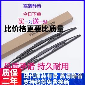 北京现代悦动原厂伊兰特雨刷器片