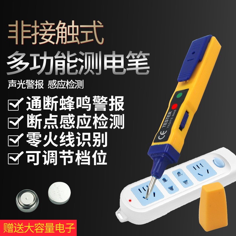 Non contact intelligent induction household electric testing pen