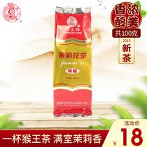 工艺茶罐装广西绿茶鲜花窨制花草茶茉莉花茶珍珠天福茗茶