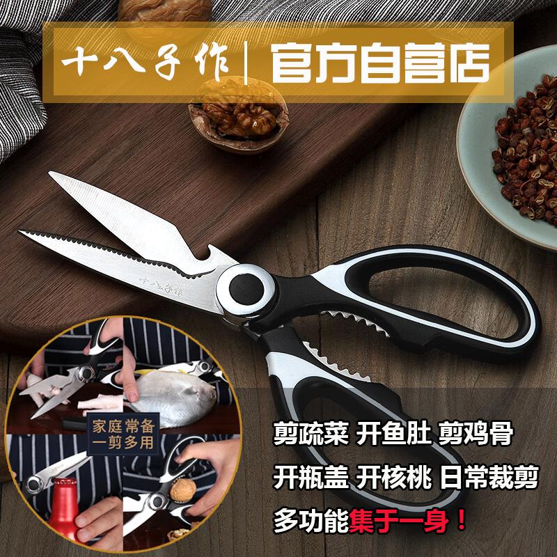 Кухонные ножницы Артикул 593725009087