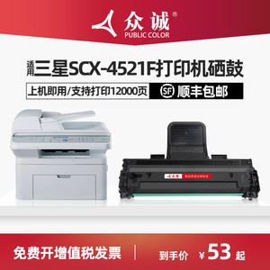 众诚适用三星SCX-4521F/FH硒鼓4521HS 4321NS打印机墨盒ML1610 2010 4521D3硒鼓D4725A 4621NS 4821HN 4650F